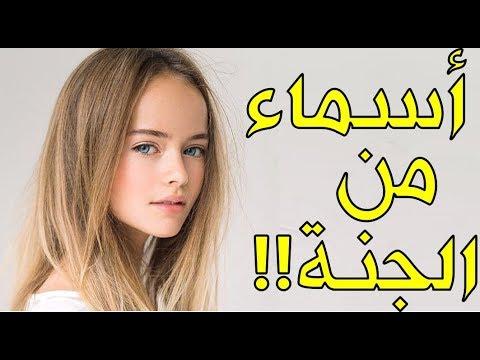 عشرة أسماء بنات أصلها من الجنة وقليل من المسلمين يعلمونها ستتمنى