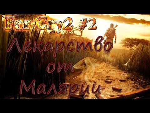 Far cry 2 #2 (Лекарство от Малярии) Прохождение на русском. сложность: Я герой