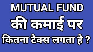 Tax On Mutual Fund Returns   Mutual Fund Ki Kamai Par Kitna Tax Lagta Hai ?