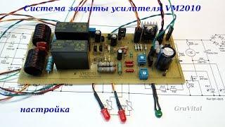 Налаштування системи захисту VM2010 для підсилювача.
