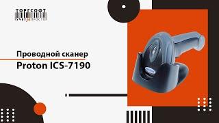 Сканер штрих-кодов Proton ics 7190 (2014 г.)(, 2014-11-11T09:19:12.000Z)