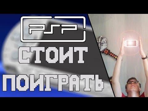 💽 В это стоит поиграть! Топ 5 игр на PSP