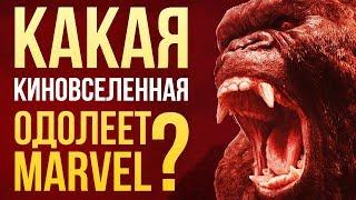 Какая КИНОВСЕЛЕННАЯ одолеет Marvel?
