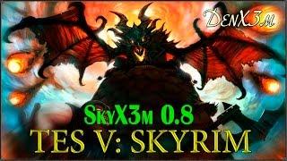 TES V: Skyrim: Сборка готова на 101%