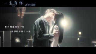 《一生有你》结爱曲《唯你一生》MV(徐娇/谢彬彬/晏紫东)【预告片先知 | 20191202】