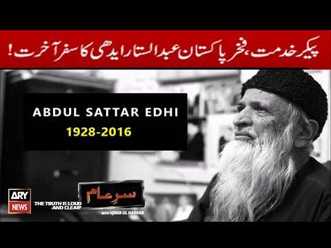 Sar-E-Aam   Abdul Sattar Edhi Ko Khiraj E Tehseen   Iqrar Ul Hassan