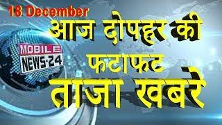 18 Dec Midday News | आज दोपहर की फटाफट ख़बरें | Breaking news | nonstop news | aaj ki taza khabren.