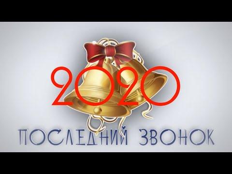 Последний звонок 2020 МОАУ Покровская СОШ