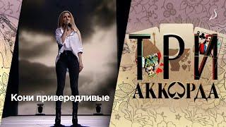 Людмила Соколова «Кони привередливые» / Шоу «Три аккорда»