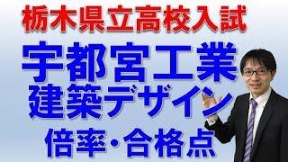 [栃木県高校入試]宇都宮工業高校(建築デザイン)の倍率と合格点とは?  コマキ進学塾
