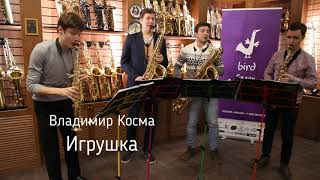 Cherry Saxophone Quartet. Vladimir Cosma. Le Jouet.