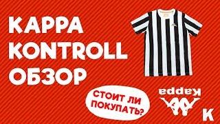 Kappa/Kontroll/Линейки от Бренда Каппа