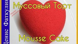 Муссовый Торт Клубничное Сердце / Mousse Cake Strawberry Heart Amore Silikomart