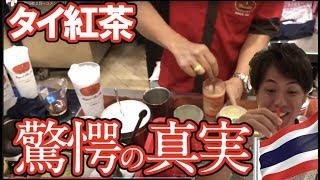 タイ 本場ミルクティー淹れ方 ティーパック ポットすら要らない入れ方動画 バンコク観光 おすすめ紅茶の美味しい喫茶店 種類たくさんお土産タイティーバック ChaTraMue Brand