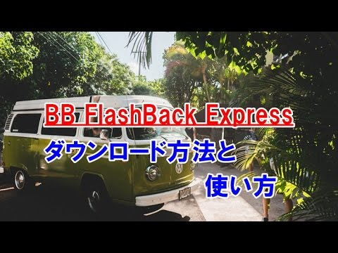 BB FlashBack Expressのダウンロード方法と使い方 - YouTube