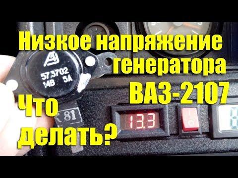Низкое напряжение заряда с генератора ВАЗ-2107. Что делать