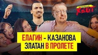 ЕЛАГИН СОБЛАЗНИЛ ИНОСТРАНКУ | Златан - позорник | Топ-5 футболистов всех времен