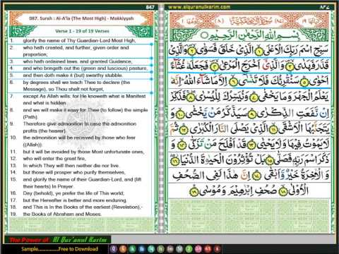 Al Quran | Qur'an Multimedia Software - Surah 87 Al-A'la | English Online MP3 Free Download