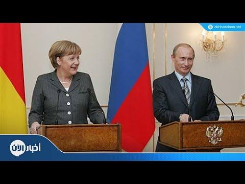 بوتين يلتقي ميركل اليوم لإجراء محادثات تشمل سوريا  - نشر قبل 6 ساعة