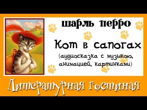 Кот в сапогах Шарль Перро аудиосказка с музыкою, анимацией и картинками