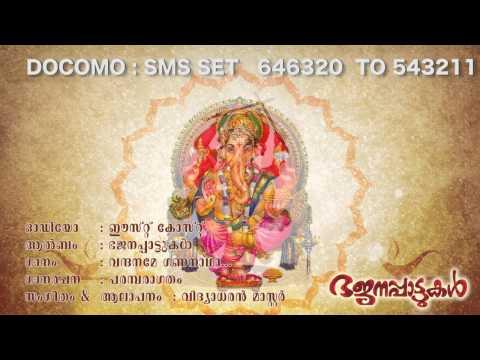 Bhajanappattukal | Vandaname Gananadha | Vidyadharan Master