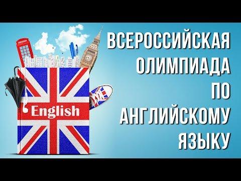 всероссийская олимпиада школьников по английскому языку 2019