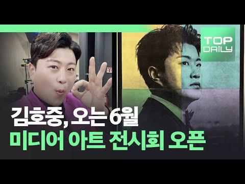 '트바로티' 김호중, 오는 6월 미디어 아트 전시회 오픈 예정 - 톱데일리(Topdaily)