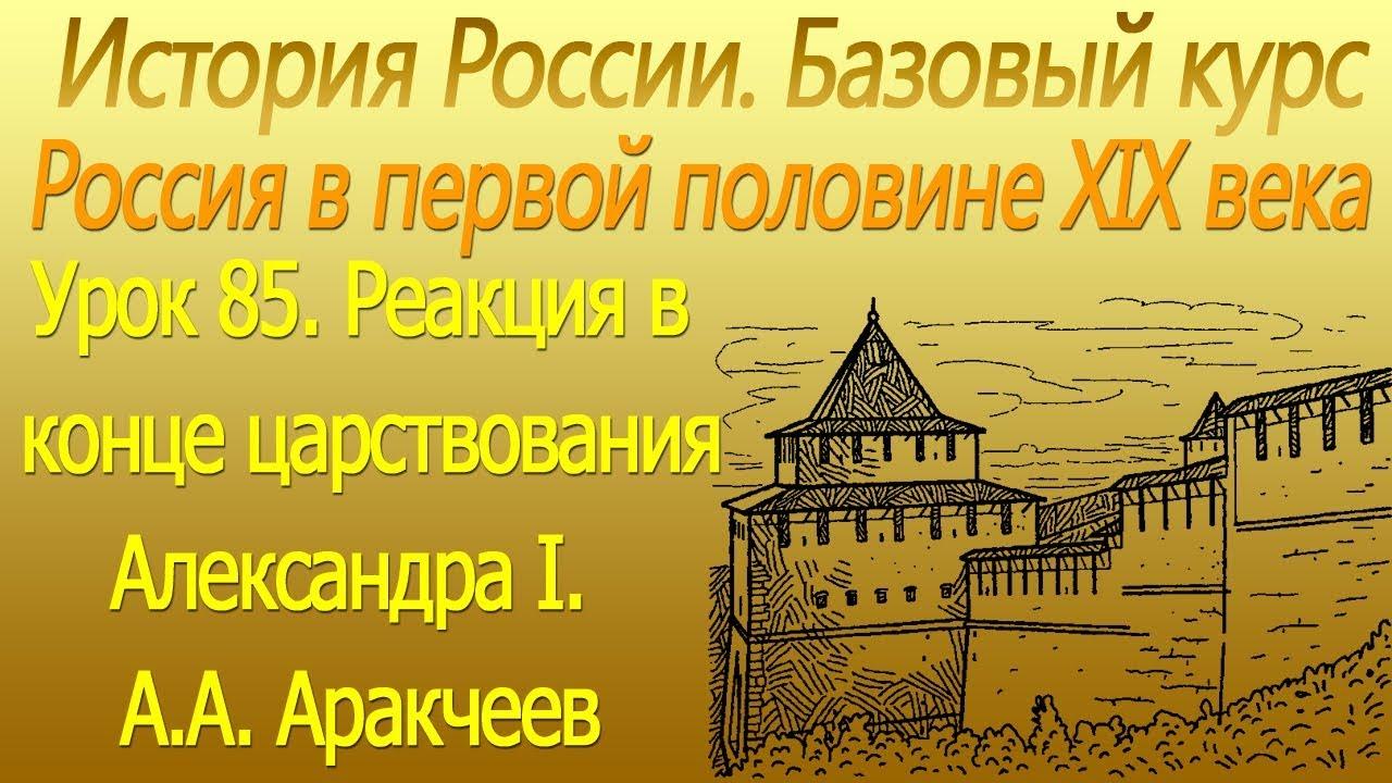 Реакция в конце царствования Александра I. А.А. Аракчеев. Урок 85