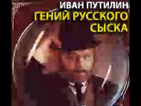 аудиоспектакль, И Д Путилин Гений русского сыска
