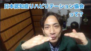リハビリテーション 日本 協会 症 認知 セミナー情報