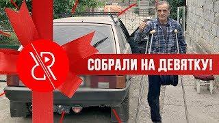 Девятка для Николая Васильевича! Мечты сбываются!