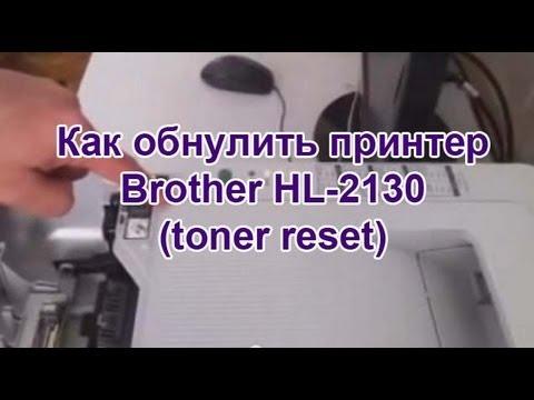 Как обнулить принтер brother hl 2130r