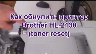 Как обнулить принтер Brother HL-2130 (toner reset)