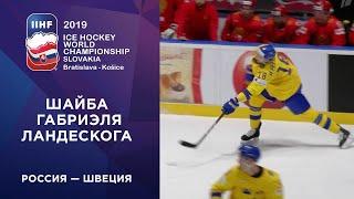 Первая шайба сборной Швеции. Россия - Швеция. Чемпионат мира по хоккею 2019