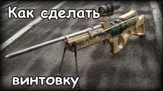 Как сделать пневматическую винтовку