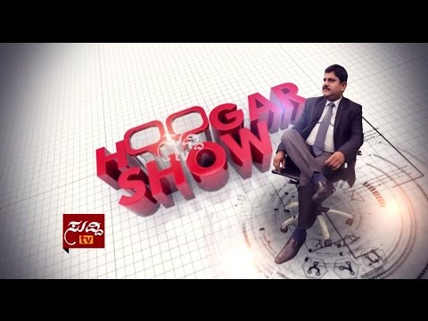 Hoogar Show  - 9th January 2017 - ನ್ಯಾಯಕ್ಕಾಗಿ ಸಾವು