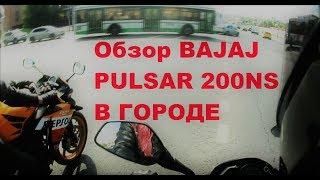 Бло на мото: Обзор Bajaj Pulsar 200 NS в городе (часть 2)