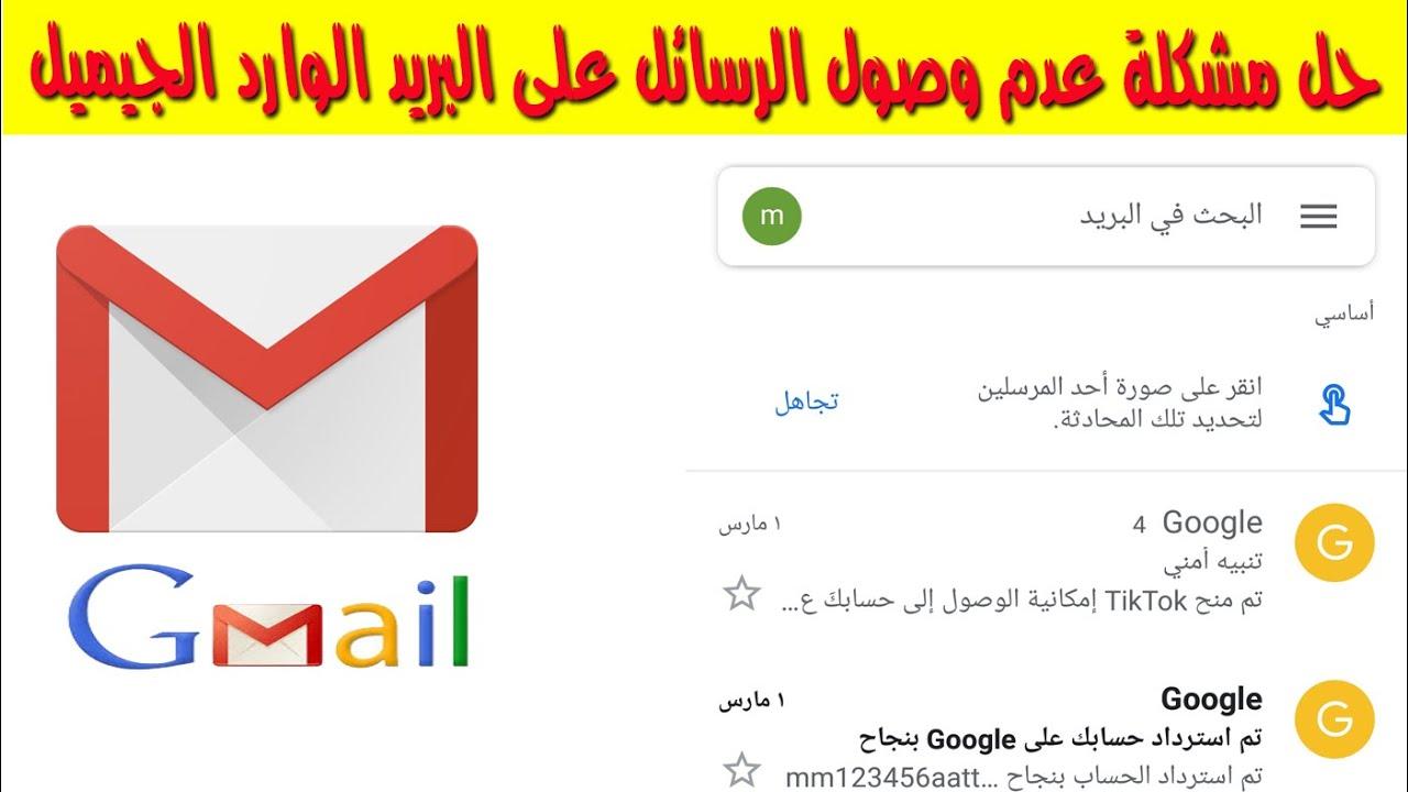 حل مشكلة عدم وصول الرسائل على البريد الوارد Gmail Youtube