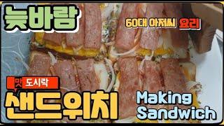 샌드위치 만들기  Making Sandwich