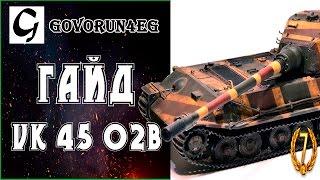 ГАЙД VK 45 02 b Танк Тапок Govorun4eg