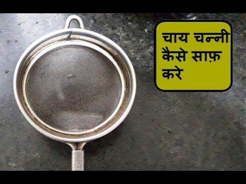 How to clean tea strainer ,How to clean chai channi ,चाय छनी कैसे साफ करें