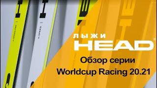 Worldcup Rebels Racing 20 21 обзор основной части серии горных лыж HEAD