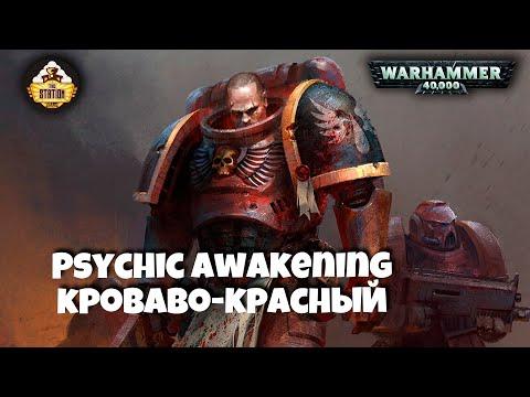 Psychic Awakening Story | Книга Blood Of Baal | Рассказ: Кроваво-красный