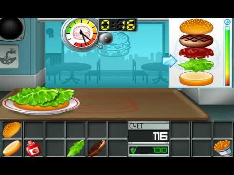 Бургер игра.Делаем бутерброд. Burger.
