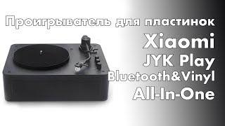 Проигрыватель виниловых дисков Xiaomi JYK Play Bluetooth And Vinyl All-In-One