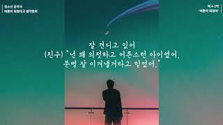 제 4-2막|