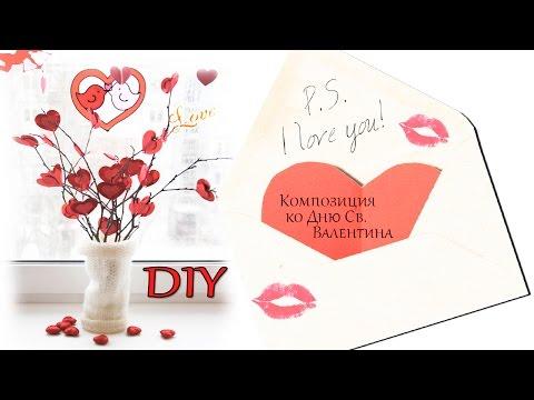 DIY/Композиция ко Дню СВ.Валентина/Украшаем комнату