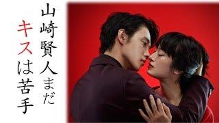 山崎賢人さん門脇麦さんとの濃厚キスシーンが話題のドラマ「トドメの接...