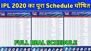 IPL 2020 - IPL 2020 UAE Schedule Announced    MI vs CSK First Match