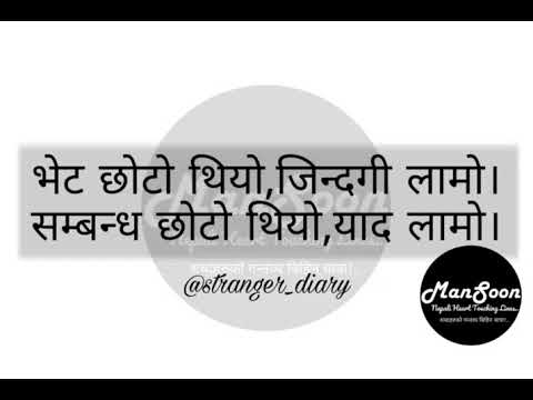 Nepali Heart Touching Lines Pure Heart न प ल मन